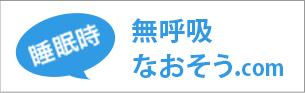 睡眠時 無呼吸なおそう.com